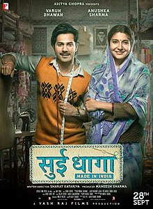 220px-Sui_Dhaaga_New_Poster